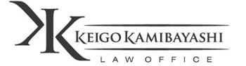 Keigo Kamibayashi Law Office